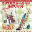 クリスマスボールペンキット ◆ オリジナルボールペンを作ろう...