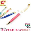 オリジナルボールペン ハーバリウムボールペン キラキラ クリスタル 手作り 宿題 ノベルティ 工作 キット セット ハーバリウムペン