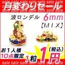 ロンデル★月替わり1円セール★≪MIX 波 枠 6mm 1個...