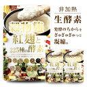 お得な3個セット【穀物麹・紅麹と225種の酵素サプリ】 こう...