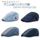 ハンチング キャップ 帽子 UVカットコットン シンプル ワークキャップ デニム地 綿 紫外線対策 ...