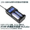 XTAR(エクスター) VC2 Plus MASTER 多機能USB 充電器 リチウム電池 カウントダウンタイマー機能付 LCD ディスプレイ VC2Plus