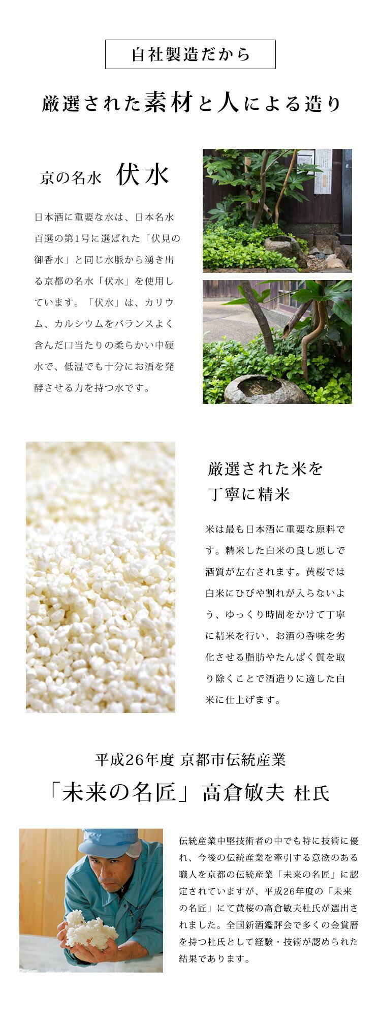 黄桜 米麹甘酒(950ml)【伏水蔵 直送商品...の紹介画像2