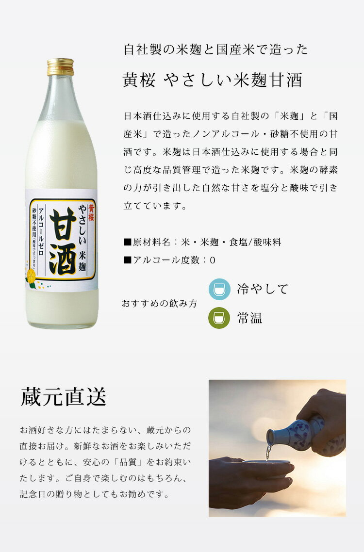 黄桜 米麹甘酒(950ml)【伏水蔵 直送商品...の紹介画像3
