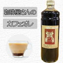 【カフェオレベース】ミルクに混ぜるだけの簡単♪コーヒー屋さんのあまーい♪カフェオレ