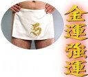 開運シルク褌フンドシ(飛天龍)2枚組【絹】【辰年】開運(シルク)ふんどし【あす楽対応】