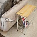 天然木パイン材を使ったシンプルなデザインサイドテーブル。ソファやベッド横に置いてもおしゃれに飾れます。本収納 雑誌収納