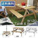 【送料無料】テーブル&ベンチ W120 ODS-92LBR ODS-92W
