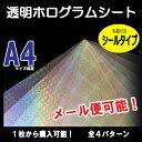 透明ホログラムシート(粘着付きシールタイプ)ホログラムシール 全4種 22cm×30cm メール便送料無料