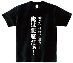 「俺が化け物?違う…!俺は悪魔だぁ・・・!」・アニ名言Tシャツ アニメ「ドラゴンボール」