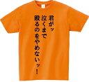 「君がッ 泣くまで 殴るのをやめないッ!」 アニ名言Tシャツ アニメ「ジョジョの奇妙な冒険」