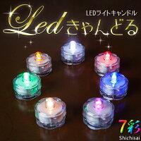 LED キャンドル ライト 防水 [ ロウソク ライトキャンドル 蝋燭 ローソク 照明 7彩 Bargoods Lint ]