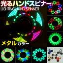ハンドスピナー 光る LED 送料無料 正規品 メタル ICチップ搭載 18パターンの図柄 電池交換可能 フィンガー フィンガースピナー 指スピナー hand spinner spiner フィジェットスピナー ispin