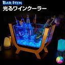 光る ワインクーラー 舟形 台座付き アイスペール ワインクーラー アイスバケツ ボトルクーラー 光る LED シャンパンクーラー ボトルケース 氷入れ Bargoods
