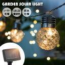 イルミネーション ソーラー LED ガーデン ライト 電球型 3.6m 10球 屋外 室内 庭 防水