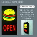 LED サインボード 樹脂型 OPEN Burger デザイ...