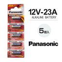 アルカリ電池 Panasonic 12V 23A 5本セット [ パナソニック 松下電器 電池 12v 23a バッテリー ]
