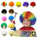 アフロ かつら ウィッグ 子供用 毛量80g 全13色 キッズサイズ お遊戯会 おもしろかつ