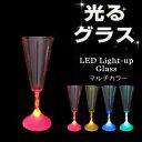 楽天バラエティ本舗光るカクテルグラス 三角型 [ 光るグラス 光るコップ LED カップ グラス コップ トライアングル LEDグラス イベント カクテル シャンパン パーティー 7彩 Bargoods ]