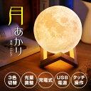 間接照明 インテリア ライト 月のランプ ルームライト おしゃれ あかり 卓上 LED 調光 充電