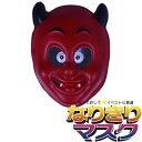 赤鬼 お面 [ かぶりもの 面具 マスク EVA樹脂 赤鬼 妖怪 デビル なまはげ 鬼 天狗 Unique 仮面 パーティー ハロウィン 仮装 子供 キッズ KIDS なりきりマスク ]