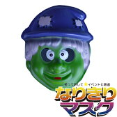 魔女 お面 [ かぶりもの 面具 マスク EVA樹脂 魔法使い マジック 妖怪 グリーン 緑 マモー Unique 仮面 パーティー ハロウィン 仮装 子供 キッズ KIDS なりきりマスク ]