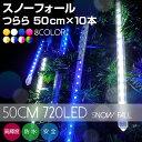高品質 イルミネーションライト スノーフォール 50cm 1...