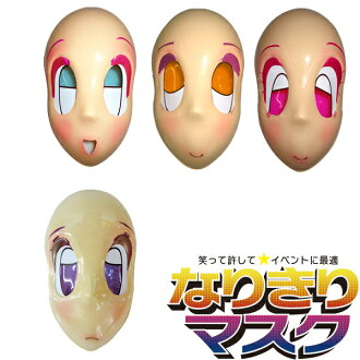 Pico 漫画女孩漫画独特的面具舞会万圣节服装的孩子孩子孩子面具]-