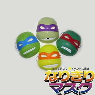 独特蒙面舞会万圣节服装孩子孩子孩子达力面具]-在龟的国度 龟的生