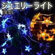 LED ジュエリーライト 星型 星形 5m50球 電池式 [ クリスマス イルミネーション ワイヤー ライト ]