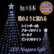 ナイアガラ ネットライト ドレープライト 8m8本 イルミネーション - 滝 LED イルミネーション クリスマス ライト ツリー