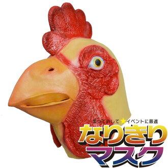 鸡面具 [也脸动物或武里动物动物面具面具舞会万圣节服装面具鸡鸡鸟