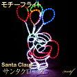 モチーフライト サンタクロース 95cm×49cm 空からサンタがやって来た オーナメント モチーフ ライト LED イルミネーション クリスマス Christmas 飾り付け