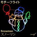 モチーフライト スノーマン 70cm×68cm 2D オーナメント - チューブライト イルミネーション モチーフ クリスマス サンタクロース 2D モチーフ ...