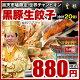 【餃子-20個入】★販売個数2800万個突破★パリパリ感が他とは違う!黒豚生餃子