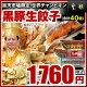 【餃子-20個入×2箱】★販売個数2800万個突破★パリパリ感が他とは違う!黒豚生餃子
