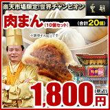 【肉まん-10個入×2箱】『皇朝』一番人気☆ぎゅっと詰まった肉の旨味! 世界チャンピオンの肉まん