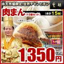横浜 肉まん 人気 通販