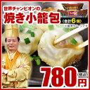 【新発売!】横浜中華街でも大人気♪世界チャンピオンの【焼き小籠包】