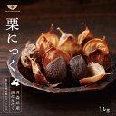 黒にんにく 青森県産 送料無料 栗にっく 1kg (500g×2) バラ にんにく ばら 黒にんにく