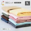 【サイズオーダー対応】【キングサイズ/BOXシーツ 】Tシャツのような肌触りのハイゲージ布団カバーシリーズ/綿100%Tシャツ生地/ワンタッチシーツ BOXカバー BOXシーツ/ボックスシーツ ボック