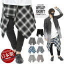 スカート メンズ チェック 無地 デザイナーズ 巻きスカート フラップスカート 日本製 国産 レディース ユニセックス 腰巻き アシンメトリー 変形 赤 黒 パンク ロック V系 ヴィジュアル系 個性的 ラップ メンズスカート サロン系AS SUPER SONIC(アズスーパーソニック)