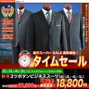 大きいサイズ メンズ/本格仕立ての秋冬3ツボタンビジネススーツ/▽メンズ 黒 ブラック 濃紺 ネイビー ストライプ 2L 3L 4L 5L 釦 /
