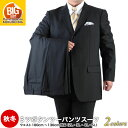 【送料無料】大きいサイズ/秋冬3ツボタンツーパンツスーツ▽ブラック・黒・濃紺・ストライプ・生地【 2L 3L 4L 5L 】メンズ・スーツ メンズ