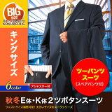 【】大きいサイズ ツーパンツスーツ/秋冬2ツボタンツーパンツ・ビジネススーツ (アジャスター付)E体・K体 ▽ /釦 メンズ スーツ
