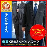 【】大きいサイズ ツーパンツスーツ!春夏2ツボタンツーパンツスーツ KE体 /メンズ/黒ブラック▽【05P01Mar15】【全品大10倍・2015年3月5日9時59分まで】