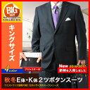 大きいサイズ メンズスーツ/秋冬2ツボタンビジネススーツ E体・K体 アジャスター付(ウエスト98cm〜114cm)/▽スーツ メンズ 送料無料/