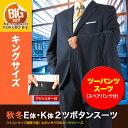 大きいサイズ ツーパンツスーツ/秋冬2ツボタンツーパンツ・ビジネススーツ (アジャスター付)E体・K体 送料無料 ▽ /メンズ スーツ
