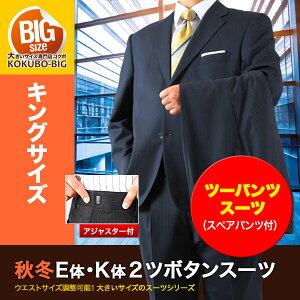 ツーパンツスーツ ツボタンツーパンツ・ビジネススーツ アジャスター