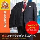 【大きいサイズ】2ツボタンツーパンツスーツ メンズ 秋冬 スペアパンツ付 ブラック/濃紺 ウエスト100cm-130cm/2L-5L 送料無料▽